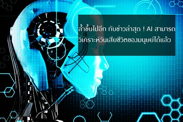ล้ำขึ้นไปอีก กับข่าวล่าสุด ! AI สามารถ วิเคราะห์วันเสียชีวิตของมนุษย์ได้แล้ว