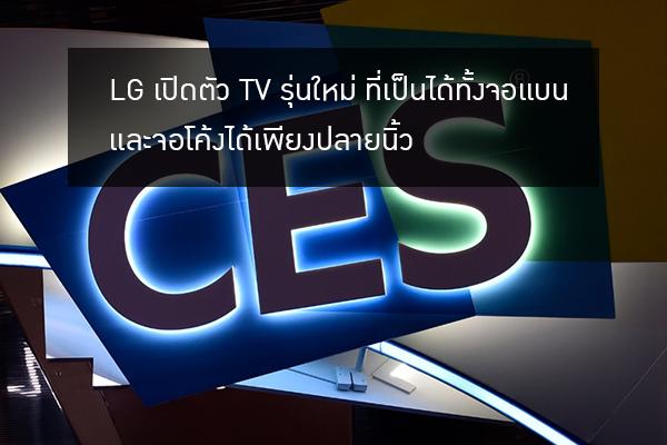 LG เปิดตัว TV รุ่นใหม่ ที่เป็นได้ทั้งจอแบน และจอโค้งได้เพียงปลายนิ้ว